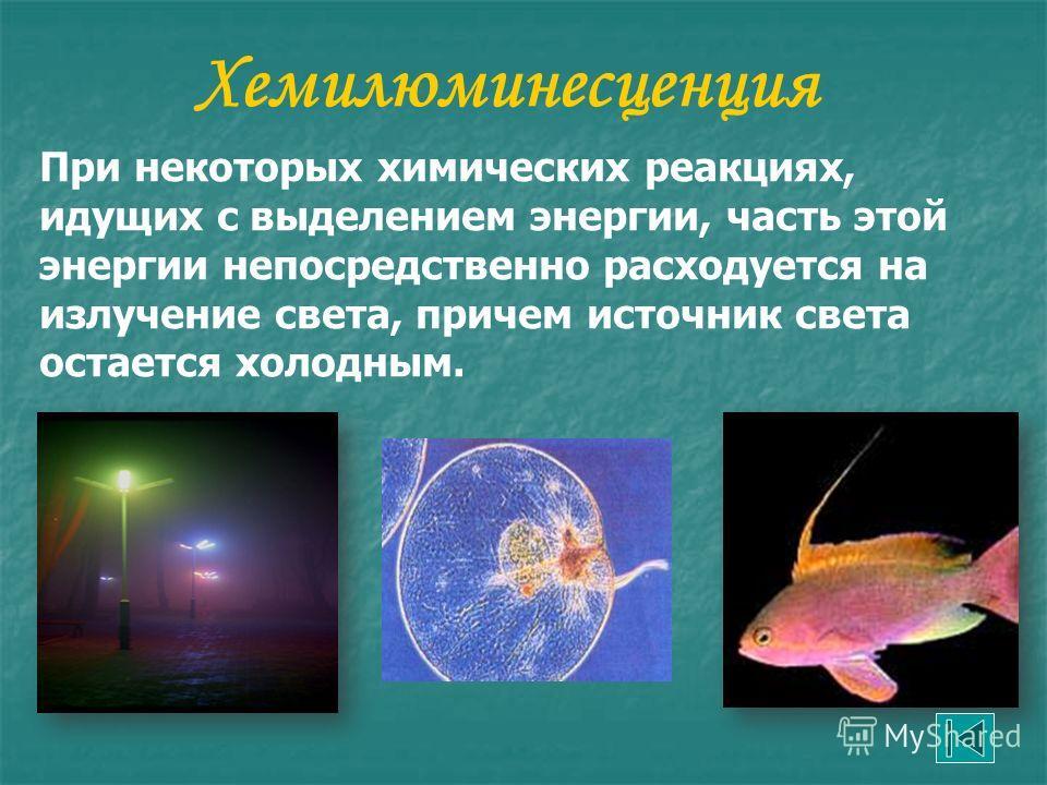Электролюминесценция Это явление наблюдается при разряде в газах, при котором возбужденные атомы отдают энергию в виде световых волн. Благодаря этому разряд в газе сопровождается свечением.