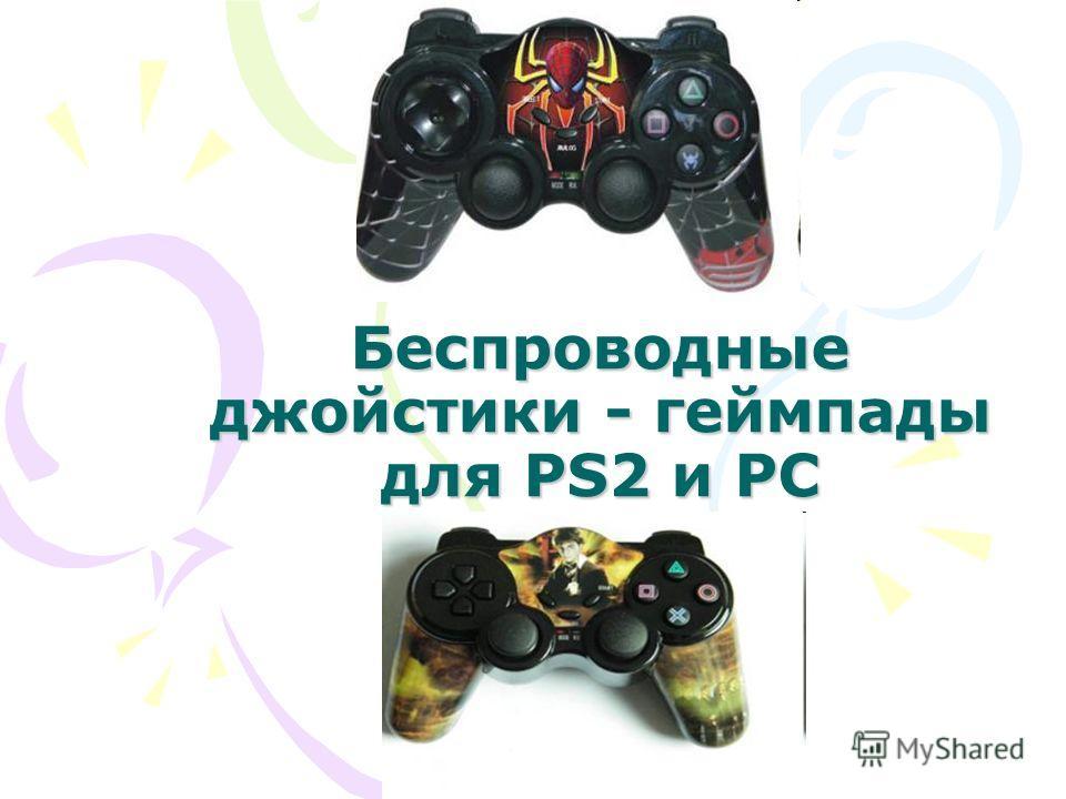 Беспроводные джойстики - геймпады для PS2 и PC