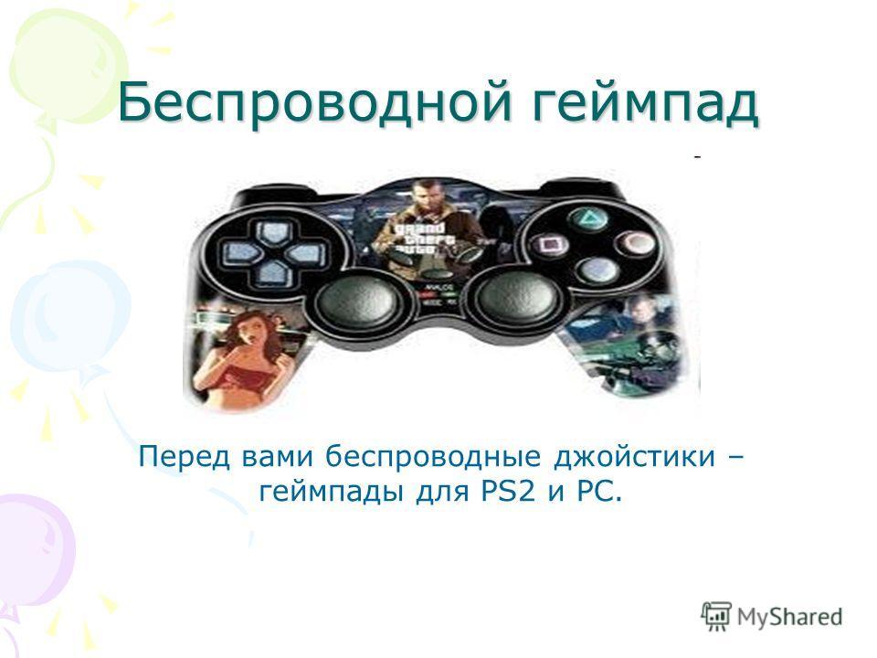 Беспроводной геймпад Перед вами беспроводные джойстики – геймпады для PS2 и PC.