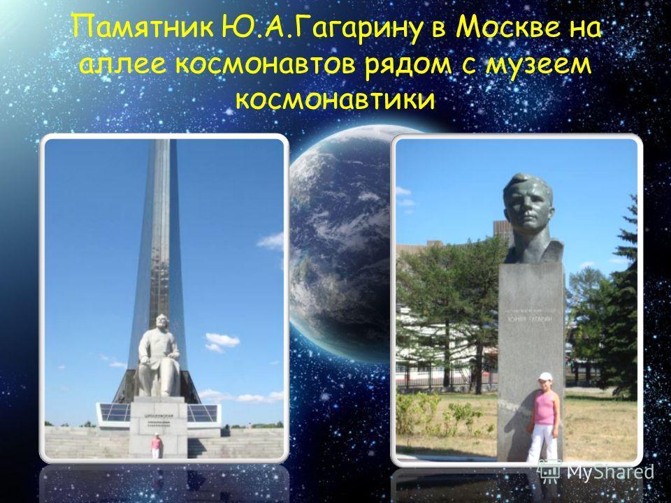 Памятник Ю.А.Гагарину в Москве на аллее космонавтов рядом с музеем космонавтики