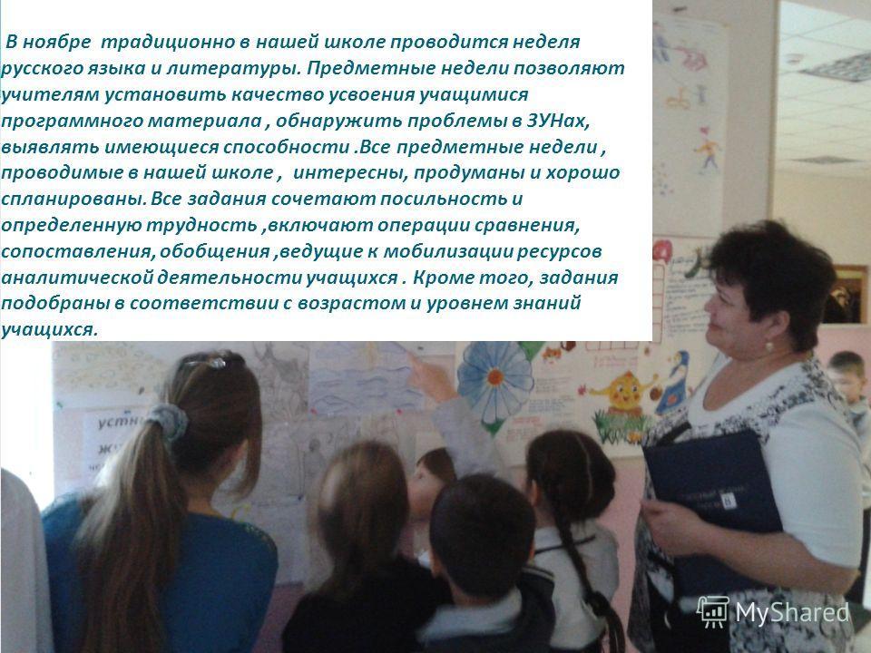 В ноябре традиционно в нашей школе проводится неделя русского языка и литературы. Предметные недели позволяют учителям установить качество усвоения учащимися программного материала, обнаружить проблемы в ЗУНах, выявлять имеющиеся способности.Все пред