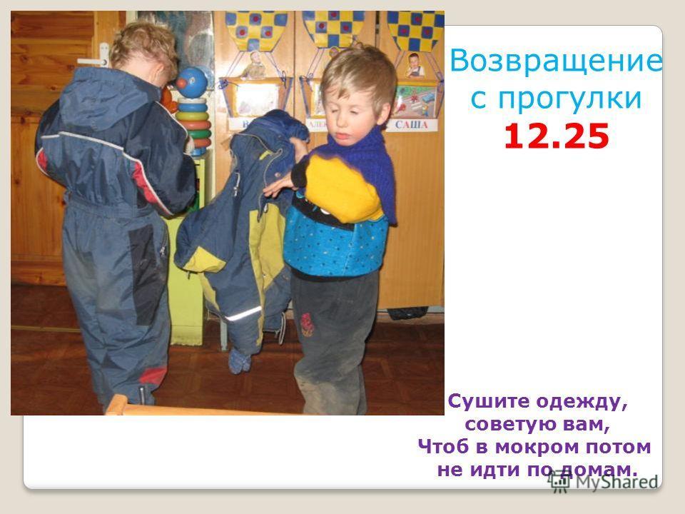 Возвращение с прогулки 12.25 Сушите одежду, советую вам, Чтоб в мокром потом не идти по домам.