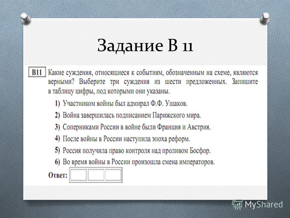 Задание В 11