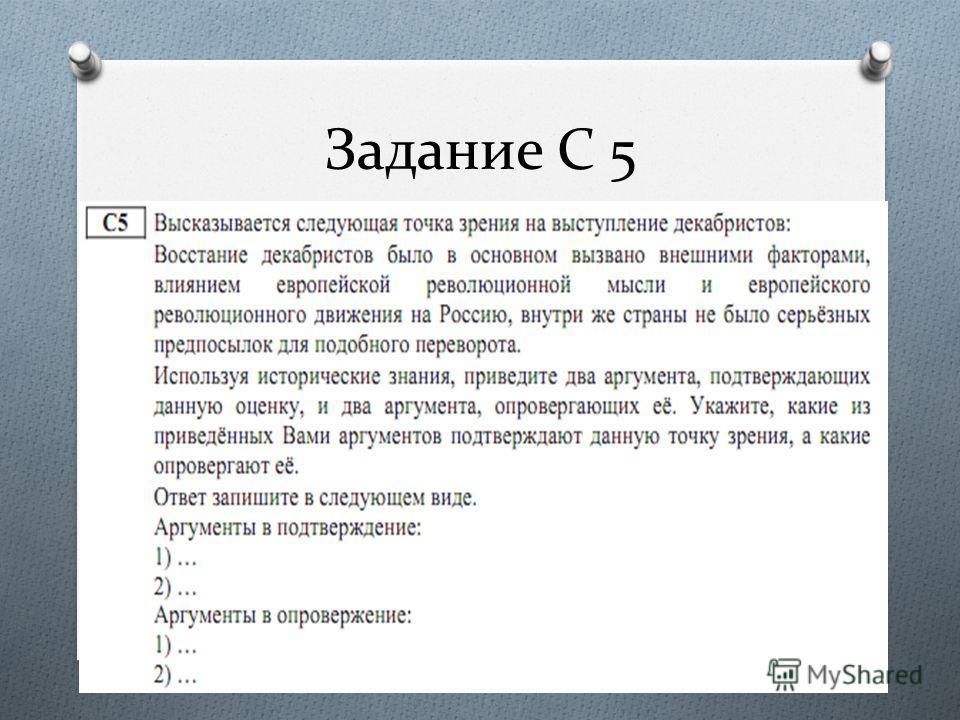 Задание С 5