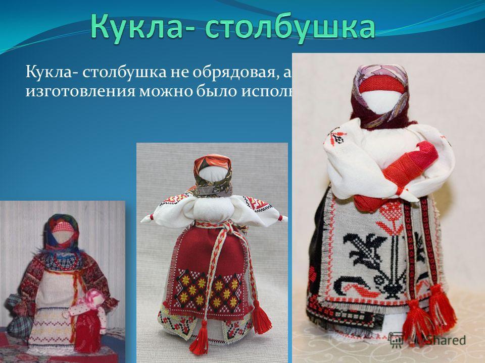 Кукла- столбушка не обрядовая, а игровая, для её изготовления можно было использовать иголку.