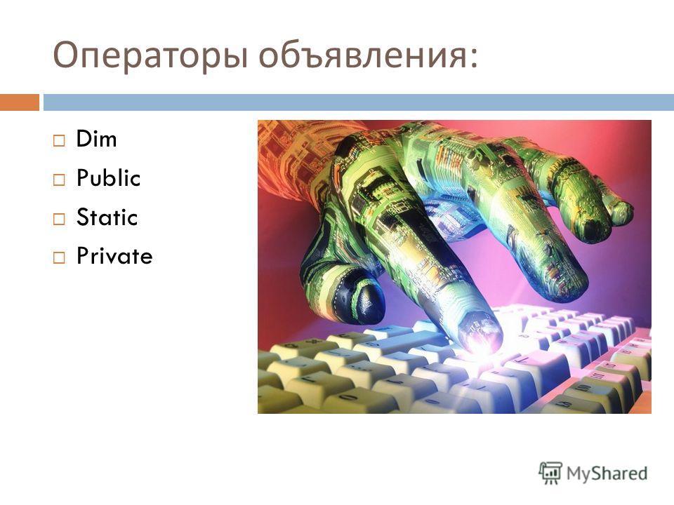 Операторы объявления : Dim Public Static Private