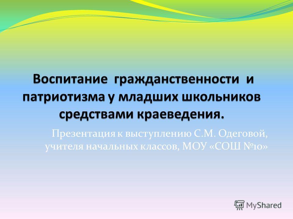 Презентация к выступлению С.М. Одеговой, учителя начальных классов, МОУ «СОШ 10»