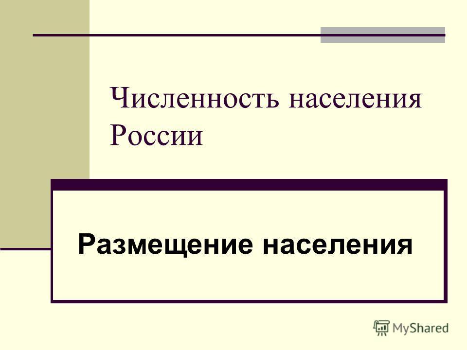 Численность населения России Размещение населения
