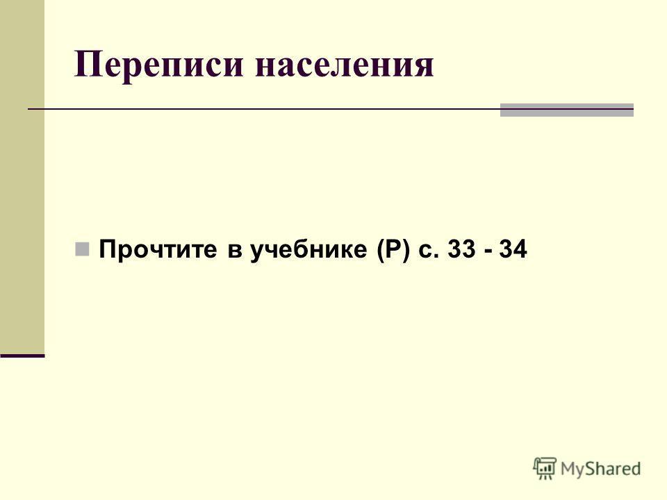 Переписи населения Прочтите в учебнике (Р) с. 33 - 34