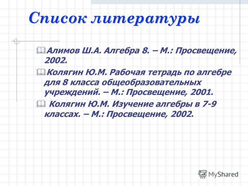 у = х 2 у х Свойства функции х 0 ----- х = 0 y > 0 y < 0 y = 0 (-;0] возрастание [0;+) E(y) (- ; +) D(y) убывание [0;+) у = х 2 содержание