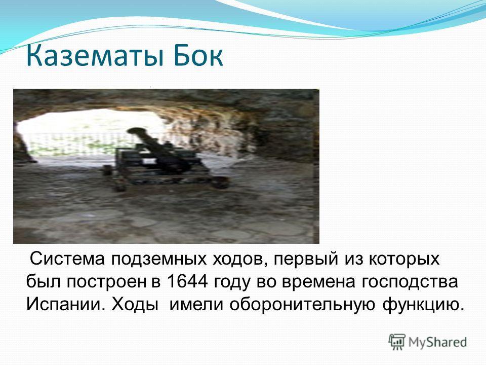 Казематы Бок Система подземных ходов, первый из которых был построен в 1644 году во времена господства Испании. Ходы имели оборонительную функцию.