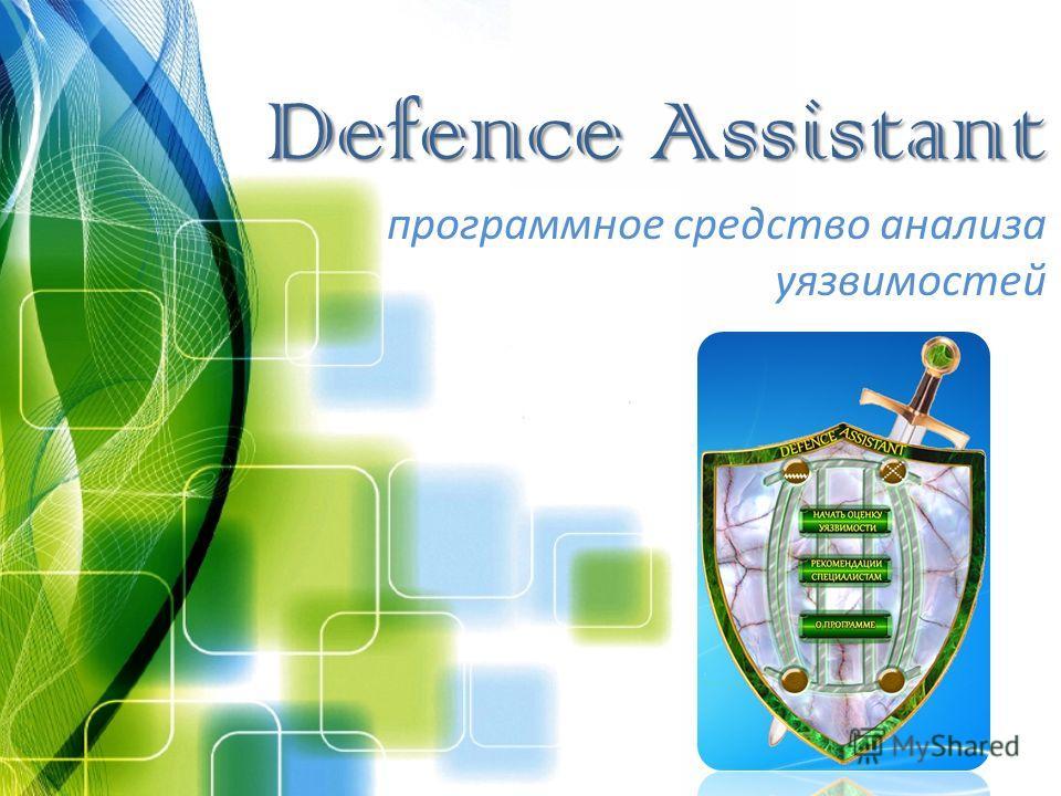 Defence Assistant программное средство анализа уязвимостей
