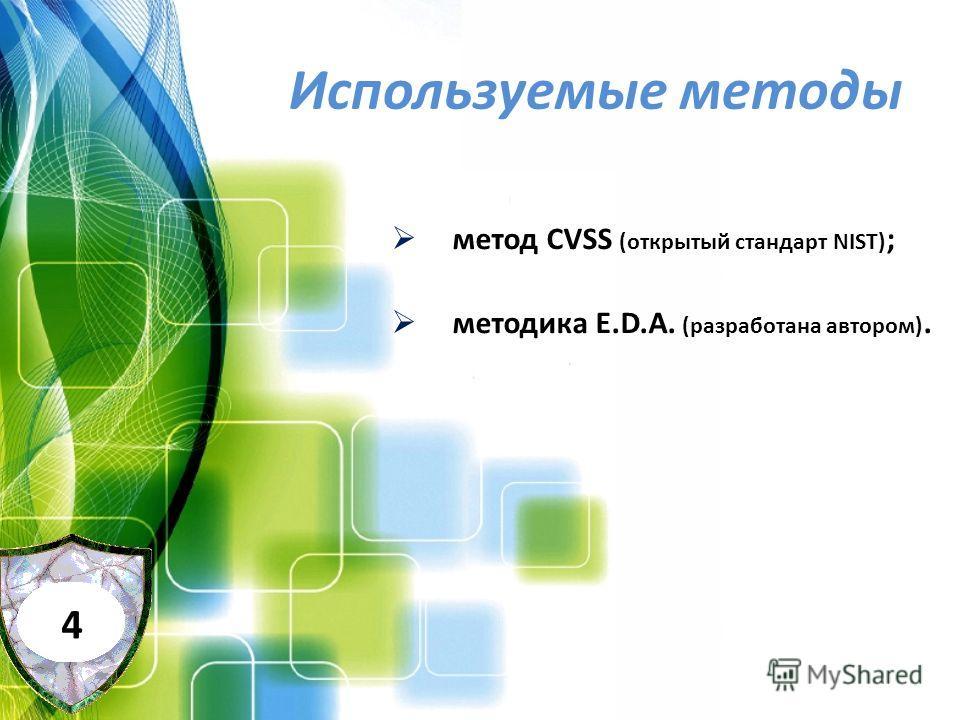 Используемые методы метод CVSS (открытый стандарт NIST) ; методика E.D.A. (разработана автором). 4