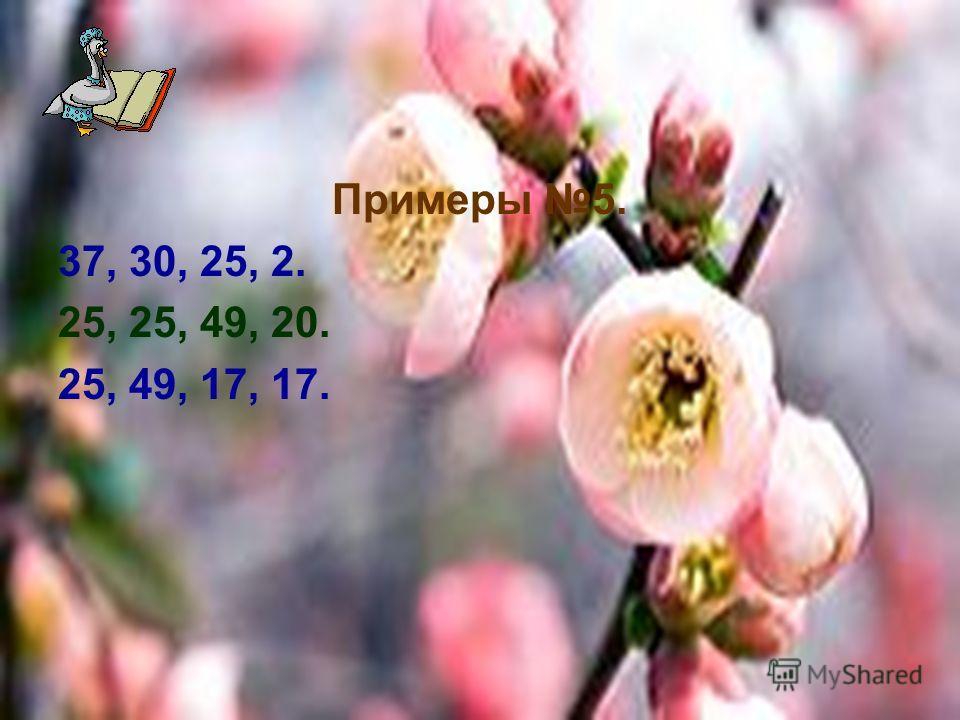 Примеры 5. 37, 30, 25, 2. 25, 25, 49, 20. 25, 49, 17, 17.