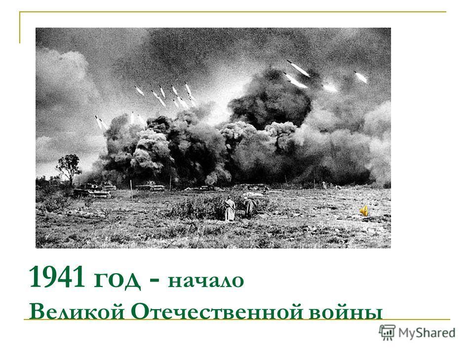 1941 год - начало Великой Отечественной войны