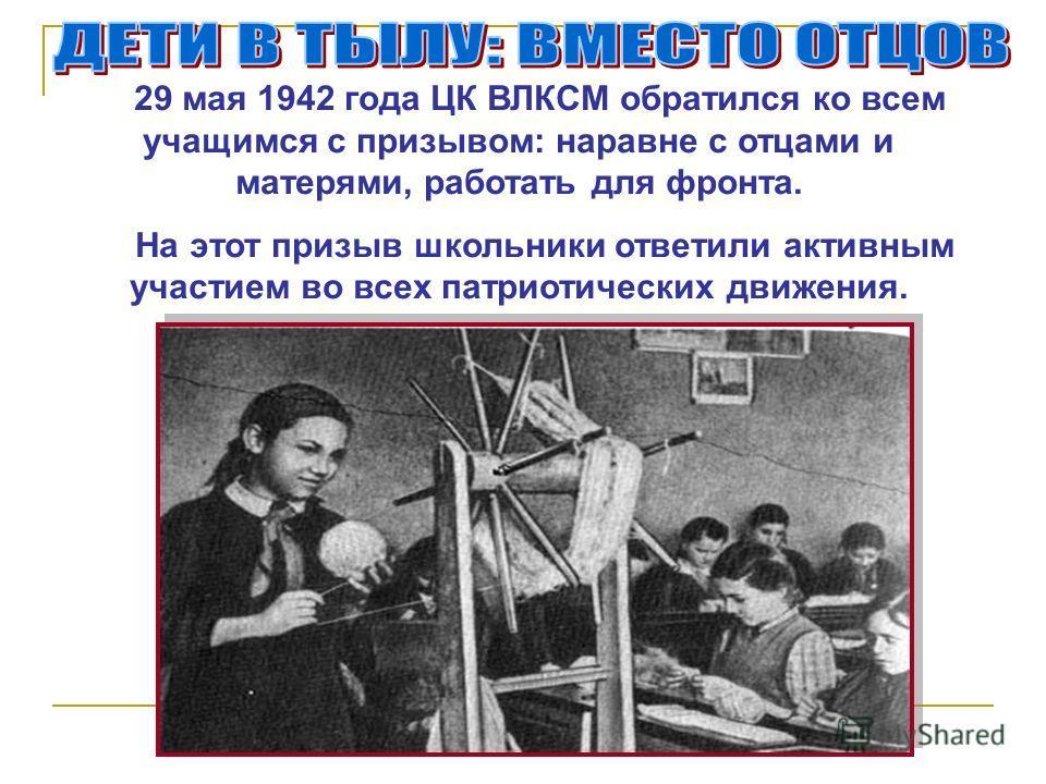 29 мая 1942 года ЦК ВЛКСМ обратился ко всем учащимся с призывом: наравне с отцами и матерями, работать для фронта. На этот призыв школьники ответили активным участием во всех патриотических движения.