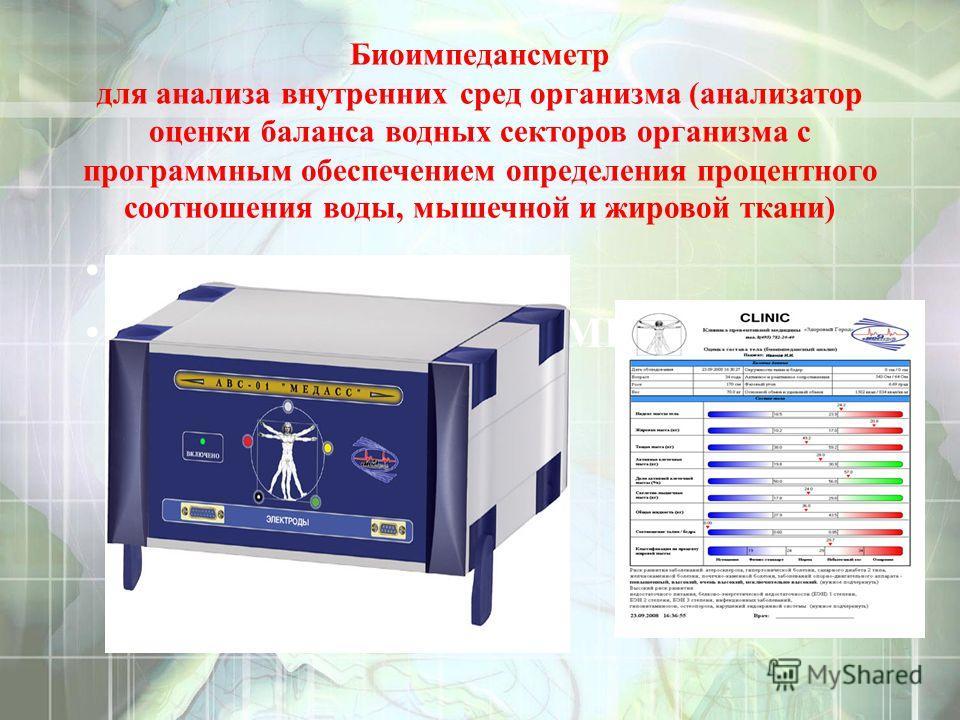 Аппарат для комплексной детальной оценки функций дыхательной системы (спирометр компьютеризированный)