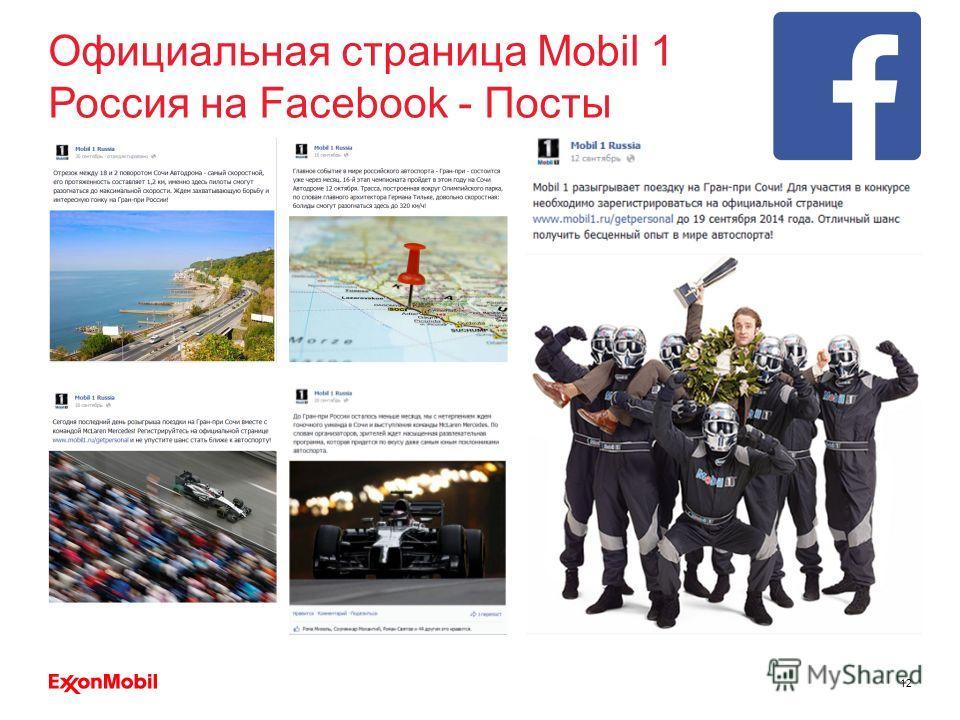 12 Официальная страница Mobil 1 Россия на Facebook - Посты