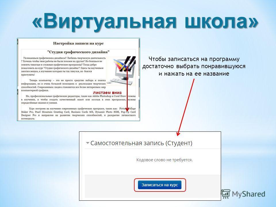 «Виртуальная школа» листаем вниз Чтобы записаться на программу достаточно выбрать понравившуюся и нажать на ее название