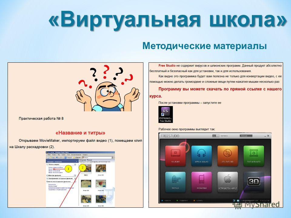 14 «Виртуальная школа» Методические материалы