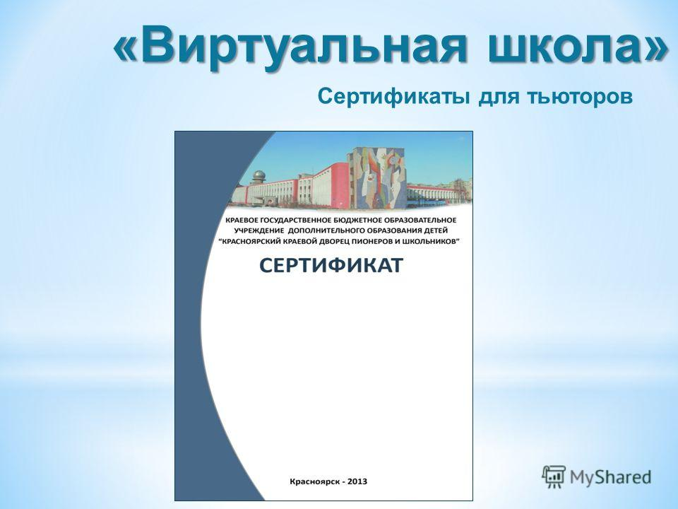 24 «Виртуальная школа» Сертификаты для тьюторов