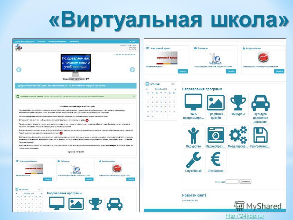 7 «Виртуальная школа» http://24kdp.ru/