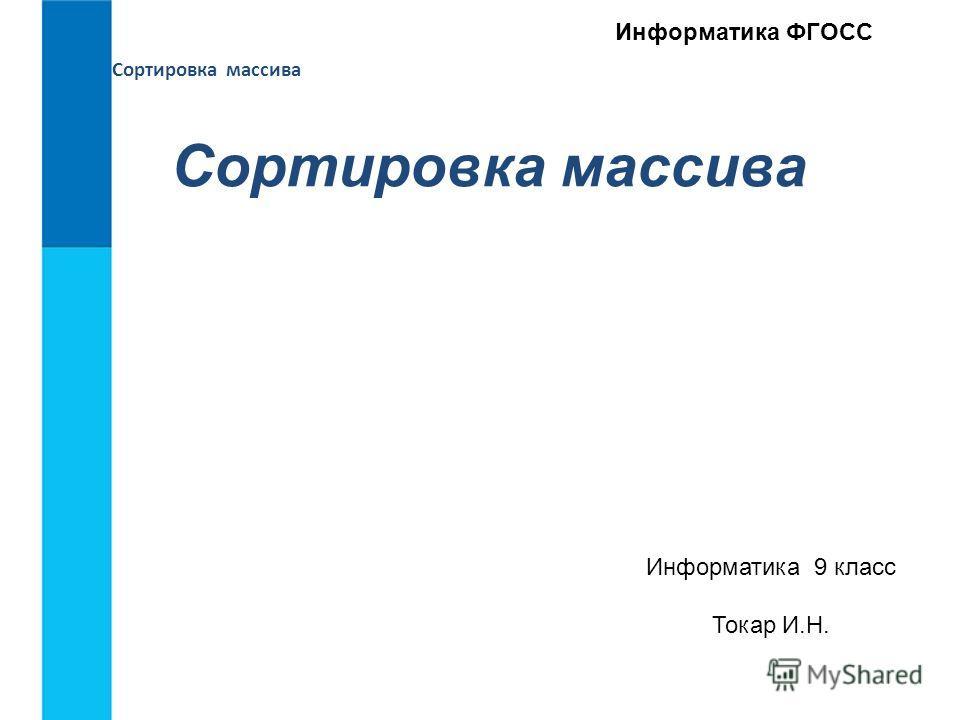 Информатика 9 класс Токар И.Н. Информатика ФГОСС