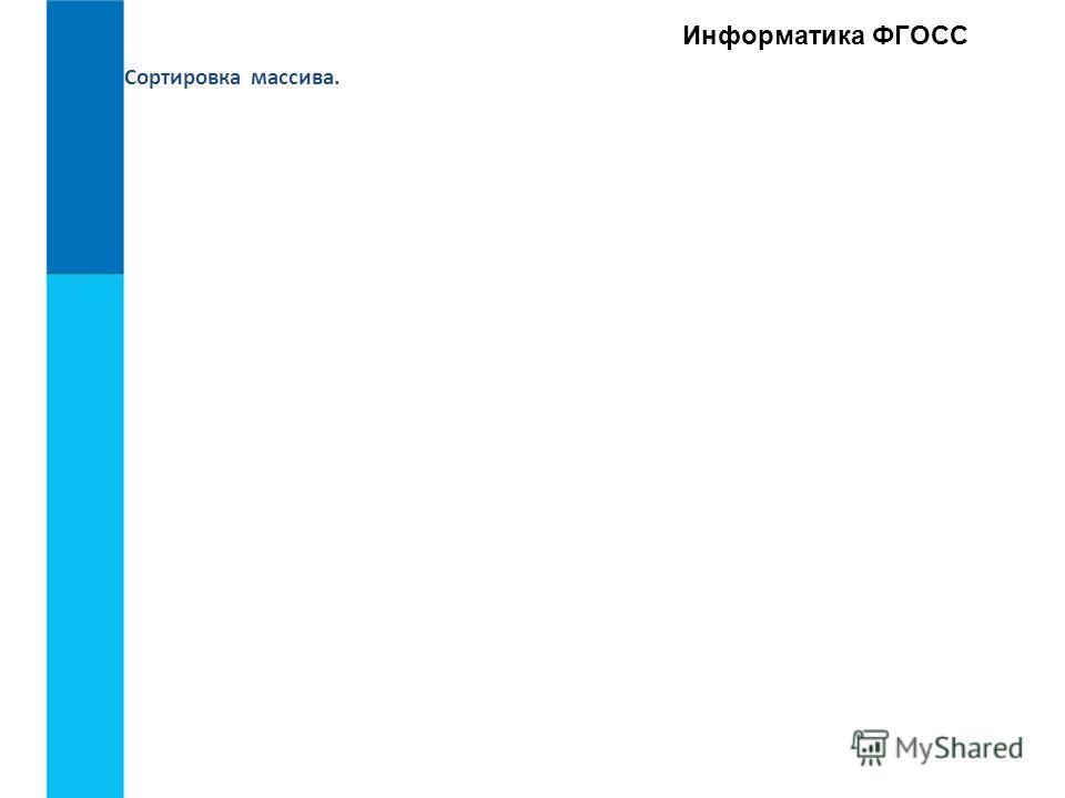 Сортировка массива. Информатика ФГОСС