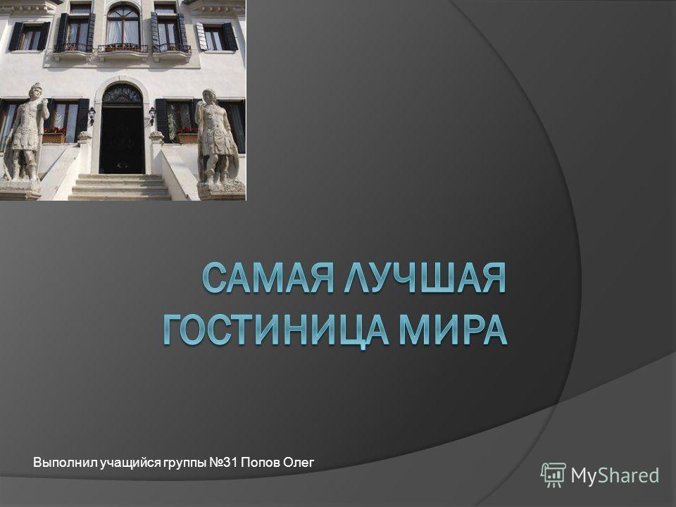 Выполнил учащийся группы 31 Попов Олег