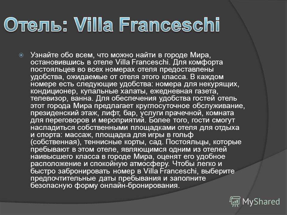 Узнайте обо всем, что можно найти в городе Мира, остановившись в отеле Villa Franceschi. Для комфорта постояльцев во всех номерах отеля предоставлены удобства, ожидаемые от отеля этого класса. В каждом номере есть следующие удобства: номера для некур