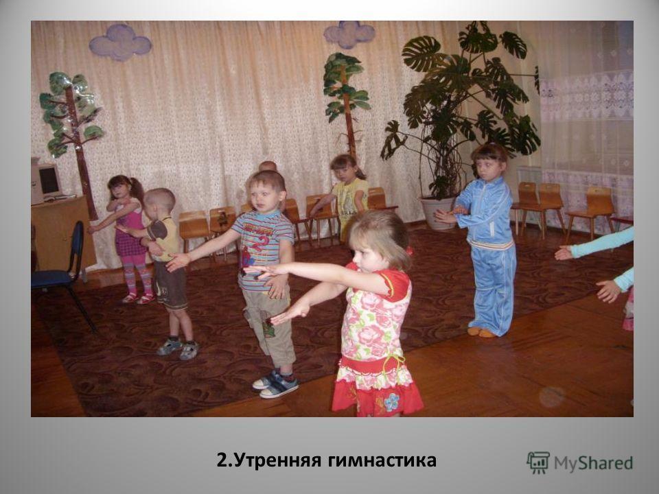 2. Утренняя гимнастика