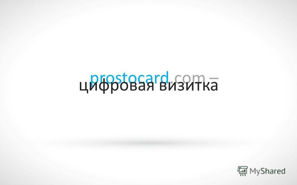 prostocard.com – цифровая визитка