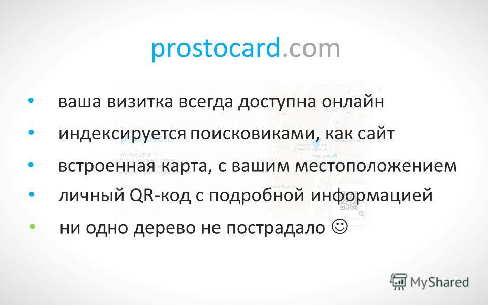 prostocard.com ваша визитка всегда доступна онлайн индексируется поисковиками, как сайт встроенная карта, с вашим местоположением личный QR-код с подробной информацией ни одно дерево не пострадало