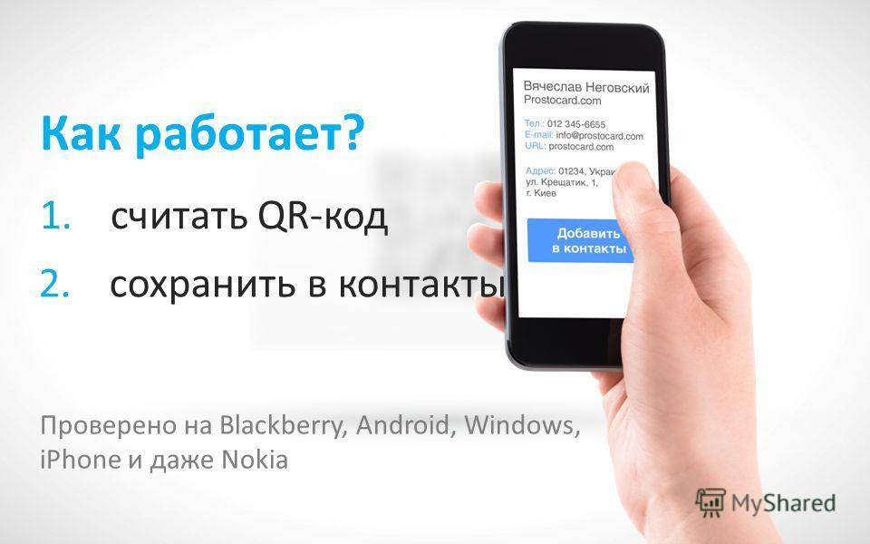 1. считать QR-код 2. сохранить в контакты Как работает? Проверено на Blackberry, Android, Windows, iPhone и даже Nokia