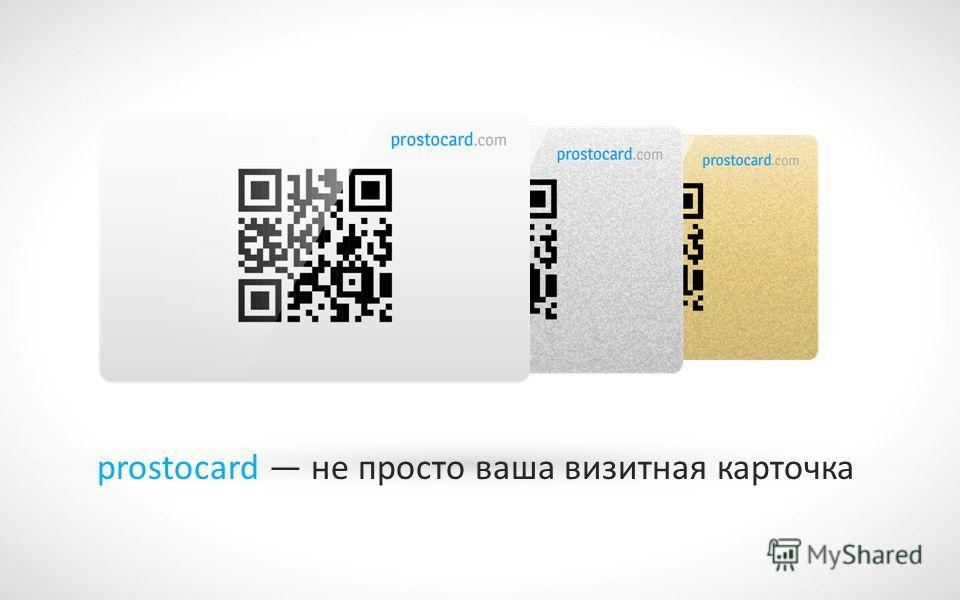 prostocard не просто ваша визитная карточка
