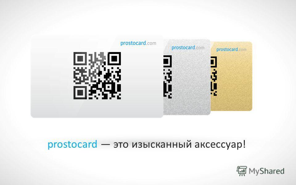 prostocard это изысканный аксессуар!