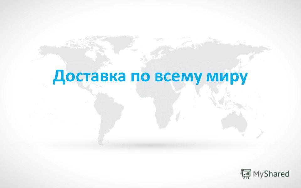 Доставка по всему миру