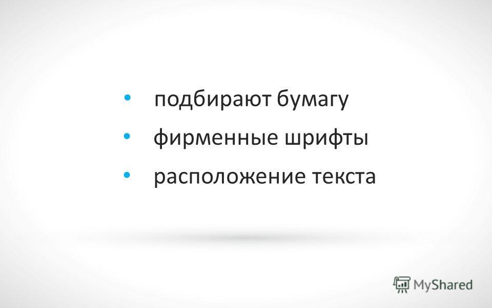подбирают бумагу фирменные шрифты расположение текста