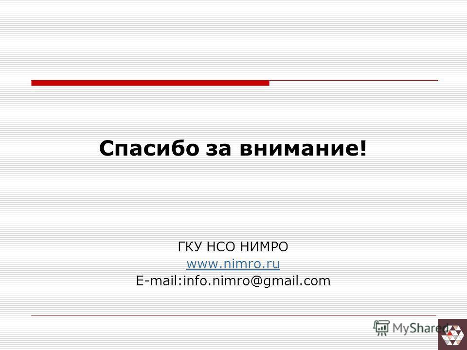 Спасибо за внимание! ГКУ НСО НИМРО www.nimro.ru E-mail:info.nimro@gmail.com