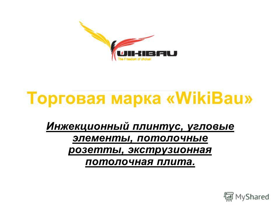 Торговая марка «WikiBau» Инжекционный плинтус, угловые элементы, потолочные розетты, экструзионная потолочная плита.