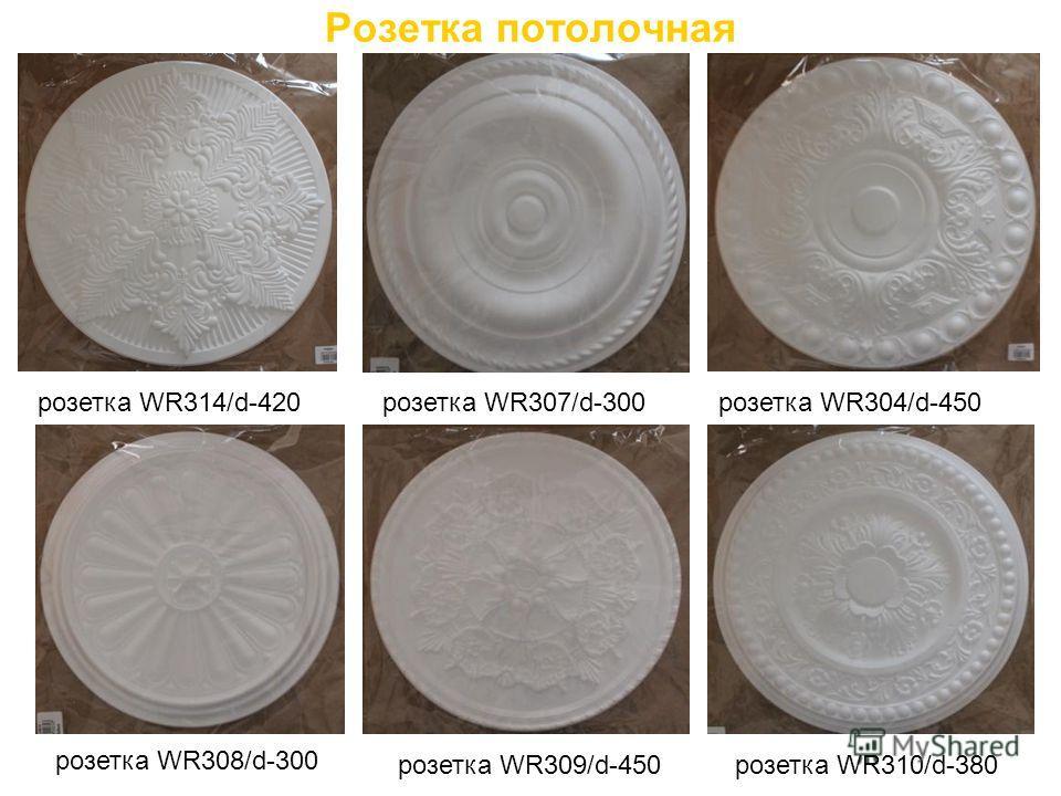 Розетка потолочная розетка WR314/d-420 розетка WR307/d-300 розетка WR304/d-450 розетка WR308/d-300 розетка WR309/d-450 розетка WR310/d-380