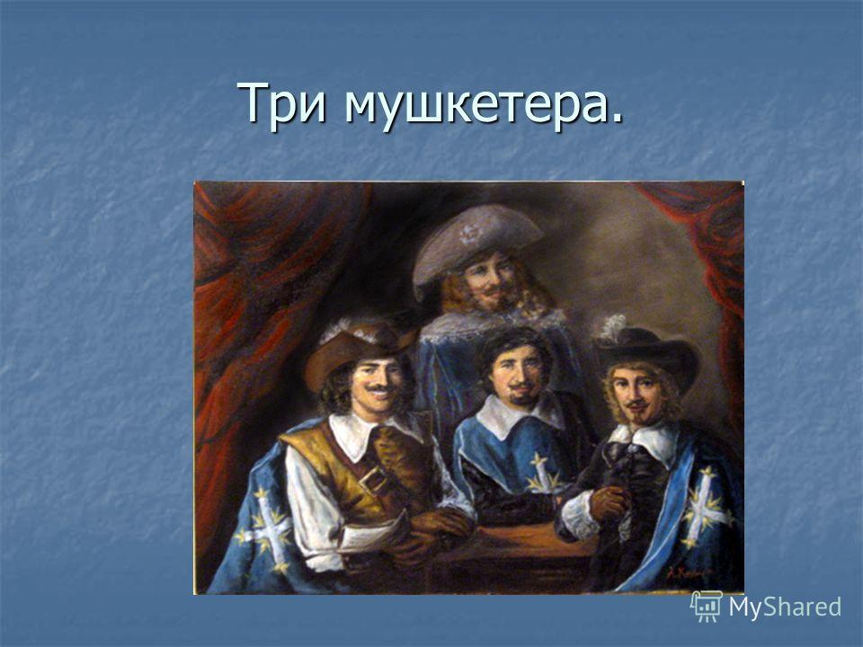 Три мушкетера.