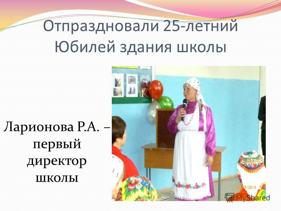 Отпраздновали 25-летний Юбилей здания школы Ларионова Р.А. – первый директор школы