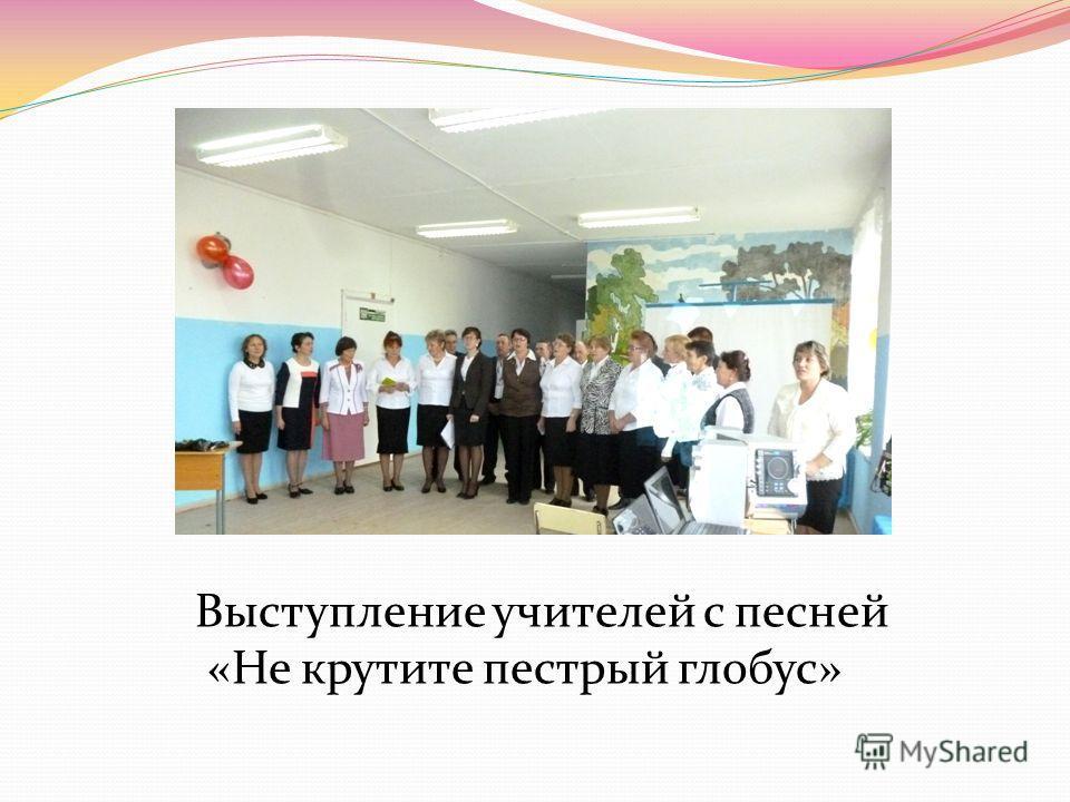 Выступление учителей с песней «Не крутите пестрый глобус»