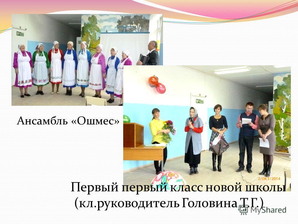 Ансамбль «Ошмес» Первый первый класс новой школы (кл.руководитель Головина Т.Г.)