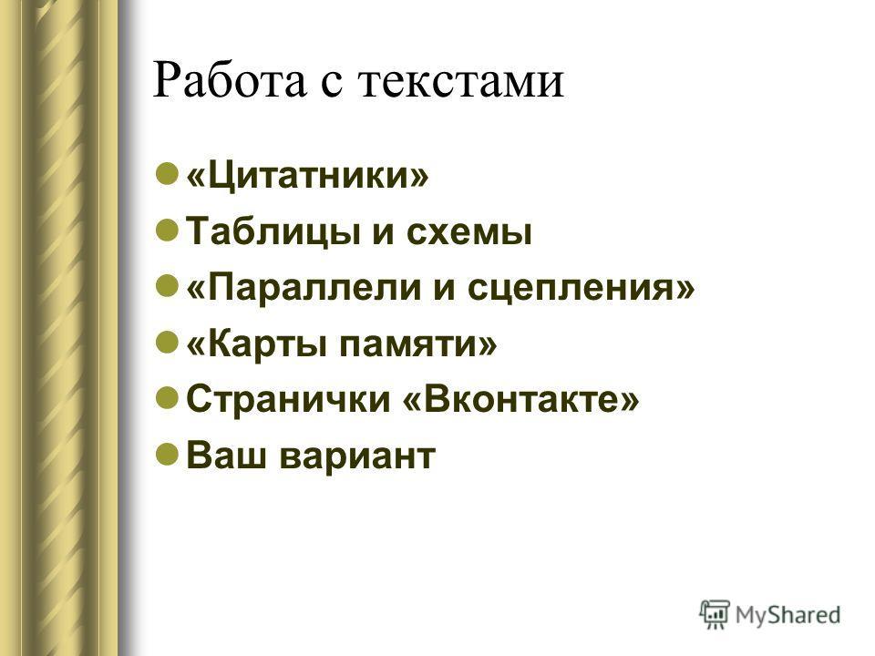 Работа с текстами «Цитатники» Таблицы и схемы «Параллели и сцепления» «Карты памяти» Странички «Вконтакте» Ваш вариант