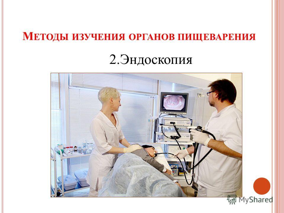 М ЕТОДЫ ИЗУЧЕНИЯ ОРГАНОВ ПИЩЕВАРЕНИЯ 2.Эндоскопия