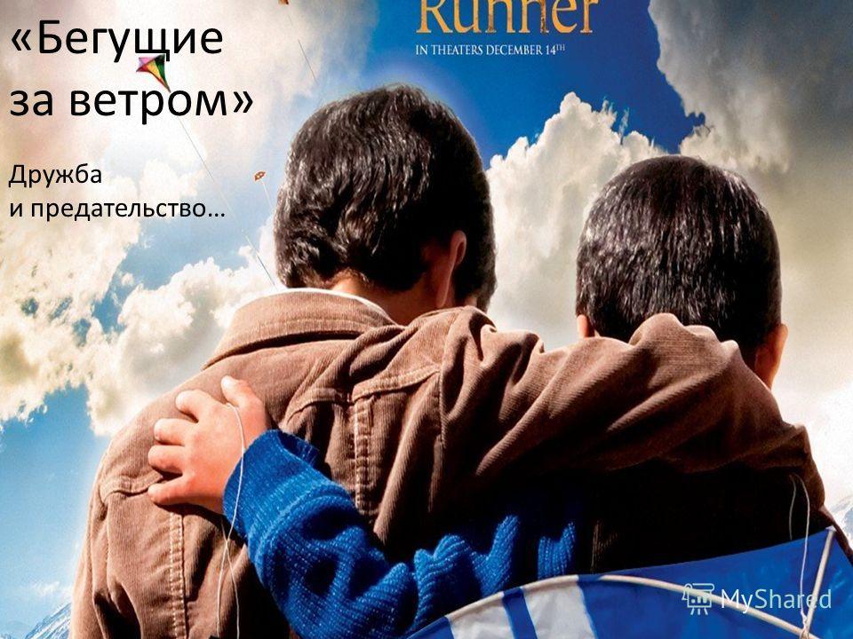 « Бегущие за ветром » Дружба и предательство …
