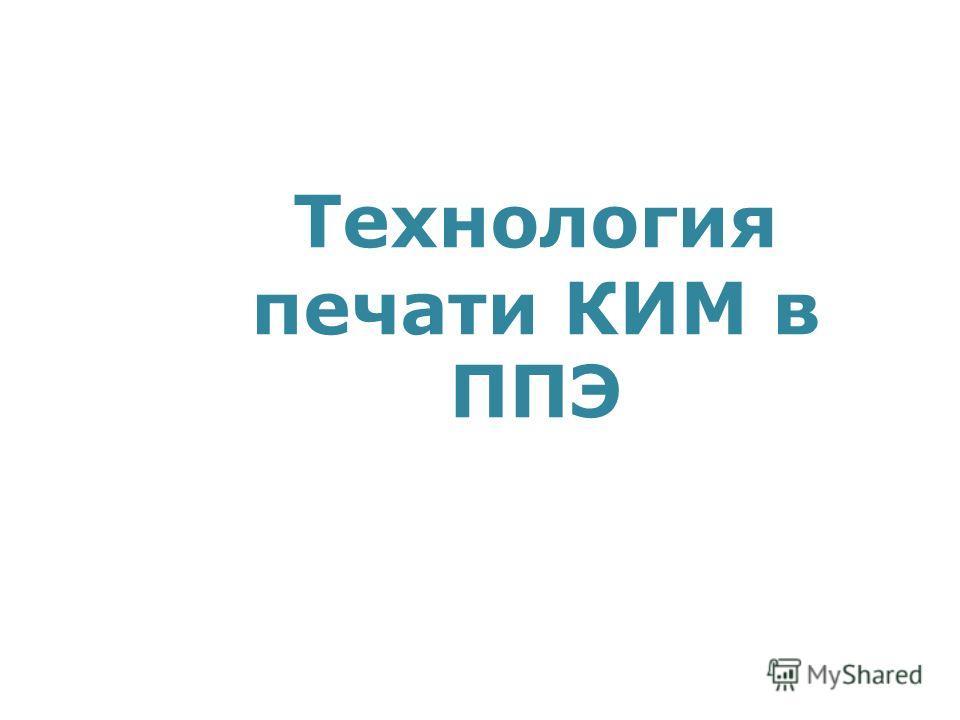Технология печати КИМ в ППЭ