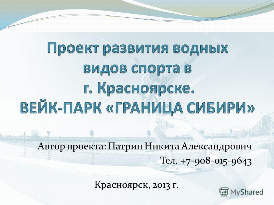 Автор проекта: Патрин Никита Александрович Тел. +7-908-015-9643 Красноярск, 2013 г.